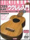 楽譜 これからはじめる!!ウクレレ入門 DVD+CD付 コレカラハジメルウクレレニュウモン