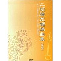 楽譜 二胡 検定標準曲集 初級編 12448 日本二胡振興会認定 全国二胡検定 制度準拠