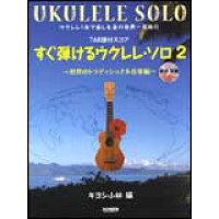 楽譜 すぐ弾ける ウクレレ・ソロ 2世界のトラディッショナル音楽編(模範演奏CD付) 12532/TAB譜付スコア