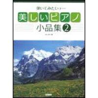 楽譜 美しいピアノ小品集 2/トルコマーチ 12536/弾いてみたいナ…