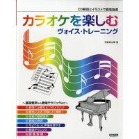 楽譜 カラオケを楽しむヴォイス・トレーニング CD解説とイラストで歌唱指導 カラオケヲタノシムヴォイストレーニング