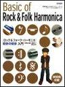 初心者に絶対! ロック&フォーク・ハーモニカ 初歩の初歩入門