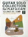 ドレミ楽譜出版社カフェで流れる ギター・ソロ曲集(2)CDで覚える