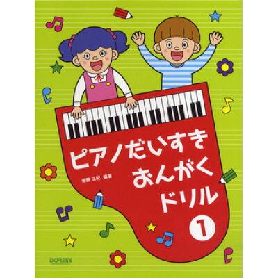 楽譜 ピアノだいすき おんがくドリル 1 ピアノダイスキ オンガクドリル 1