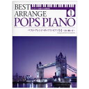楽譜 ベスト・アレンジ・ポップス・ピアノ 1 ~星に願いを~ 13549 ツェルニー30番から40番程度