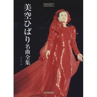 ドレミ楽譜出版社メロディー・ジョイフル 美空ひばり 名曲全集