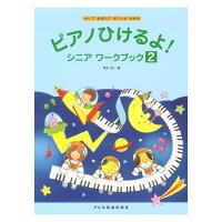 楽譜 ピアノひけるよ!シニア ワークブック 2 かいておぼえてがくふがわかる ピアノヒケルヨシニアワークブック2カイテオボエテガクフガワカル