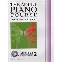 おとなのためのピアノ教本 2 練習用 CD付 ドレミ楽譜出版社