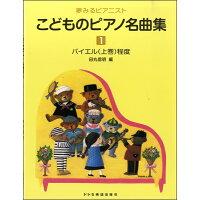 (楽譜) こどものピアノ名曲集 1(夢みるピアニスト/バイエル(上巻)併用)