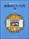 夢みるピアニスト 幼児のピアノ入門 上巻/  ドレミ楽譜出版社