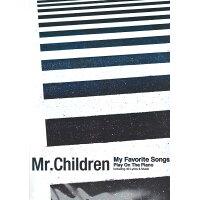 楽譜 Mr.Children/my favorite songsピアノ弾き語り