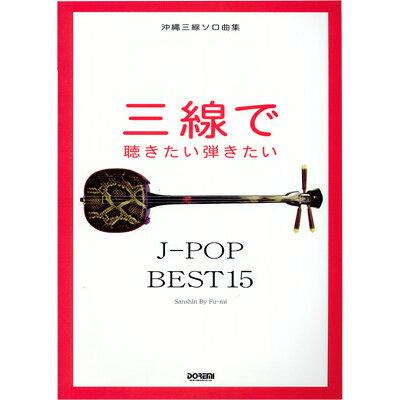 楽譜 三線で聴きたい弾きたい J-POP BEST 15沖縄三線ソロ曲集