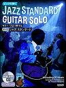 ギターソロで奏でる本格ジャズ・スタンダード 模範演奏CD付 ドレミ楽譜出版社