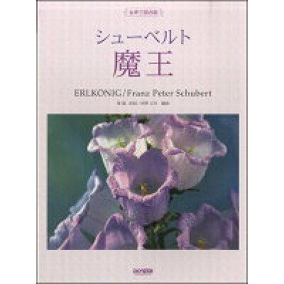 女声三部合唱 シューベルト(魔王)/(株)ドレミ楽譜出版社