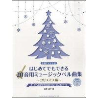 (楽譜) はじめてでもできる 20音用ミュージックベル曲集~クリスマス編(伴奏CD付)