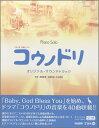 ドレミ楽譜出版社 ピアノソロ コウノドリ オリジナル サウンドトラック オフィシャルスコア ドレミ楽譜出版社