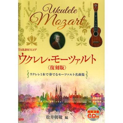 ドレミ楽譜出版社 ウクレレ モーツァルト 復刻版 模範演奏CD付 ドレミ楽譜出版社