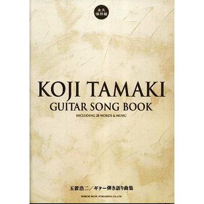 玉置浩二 ギター弾き語り曲集 永久保存版 ドレミ楽譜出版社