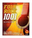 楽譜 フォーク・ロック 1001 コード付歌詞集・保存版