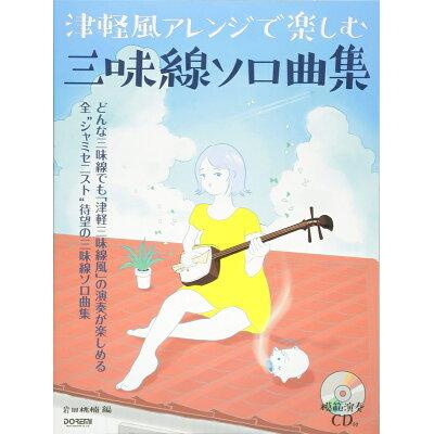 楽譜 津軽風アレンジで楽しむ三味線ソロ曲集 模範演奏CD付