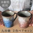 マグカップ 銀彩山茶花 ペア