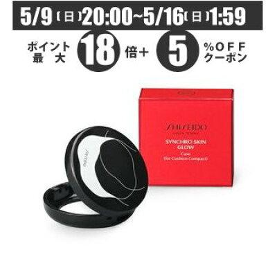 シンクロスキン グロー ケース(クッションコンパクト用) / SPF23 / PA++