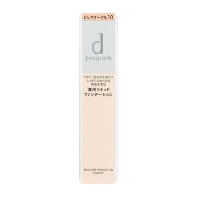 資生堂 d プログラム 薬用 リキッドファンデーション ピンクオークル10(30g)