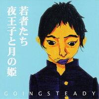 若者たち/夜王子と月の姫/CDシングル(12cm)/SKOOL-001