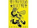 君と僕とBEEの★BEAT戦争/DVD/SKOOL-003