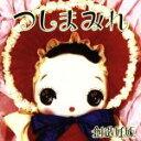 創造妊娠/CD/BNTN-063