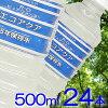 エコアクア 5年保存水 500ml