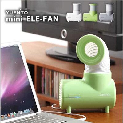 YUENTO ミニエレファン ホワイト YOE006-WH