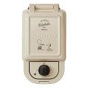 BRUNO PEANUTS ホットサンドメーカー シングル BOE068-ECRU