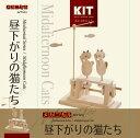 加賀谷木材 昼下がりの猫たち