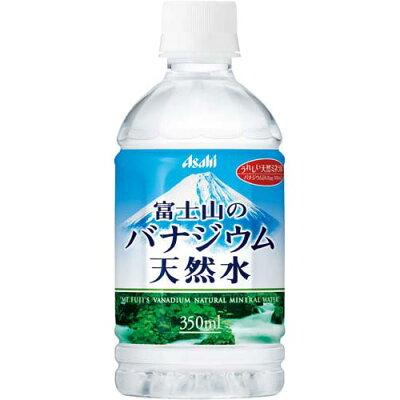 アサヒ飲料 アサヒ富士山のバナジウム天然水P350N