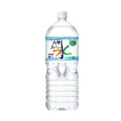 アサヒ飲料 19アサヒおいしい水天然水六甲P2L