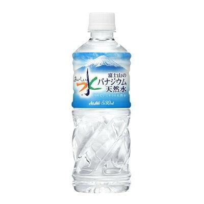 アサヒ飲料 おいしい水バナジウム天然水P530