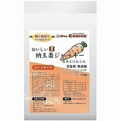 ドクターズチョイス おいしい納豆菌ジャーキー お魚とにんじん カットタイプ(150g)