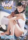 森田涼花 HAPPYですぅ!!/DVD/SBKD-0019
