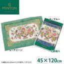 FTY1220 川島織物セルコン フローラルポット バスマット・キッチンマット 45×120 グリーン 2936k