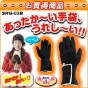サンアート ヒーター付きインナーソフト手袋 おててのこたつ SHG-03B(コードレス充電池タイプ)