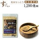 佐川醤油店 粉末納豆 30g