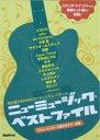 楽譜 ニューミュージック・ベスト・ファイル ニューミュージックベストファイル