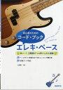 楽譜 初心者のためのコード・ブック エレキ・ベース