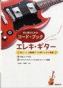 楽譜 初心者のためのコード・ブック エレキ・ギター
