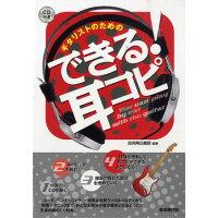 楽譜 ギタリストのための できる!耳コピ CD付 ギタリストノタメノデキル!ミミコピ