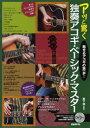 楽譜 魅せるアコギの第一歩! アッと驚く独奏アコギ・ベーシック・マスター DVD付 ミセルアコギノダイイッポ! アットオドロクドクソウアコギベーシックマスター