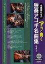 楽譜 アット驚く 独奏アコギ名曲集 DVD付 全曲弾ける!?