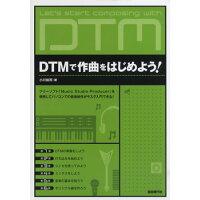 楽譜 DTMで作曲をはじめよう!