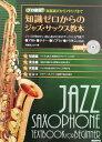 楽譜 知識ゼロからのジャズ・サックス教本 CD付 チシキゼロカラノジャズサックスニュウモン